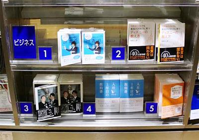110823shinjuku_book1st02