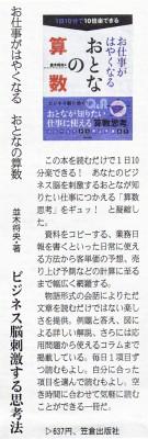 151024_sansu_fuji